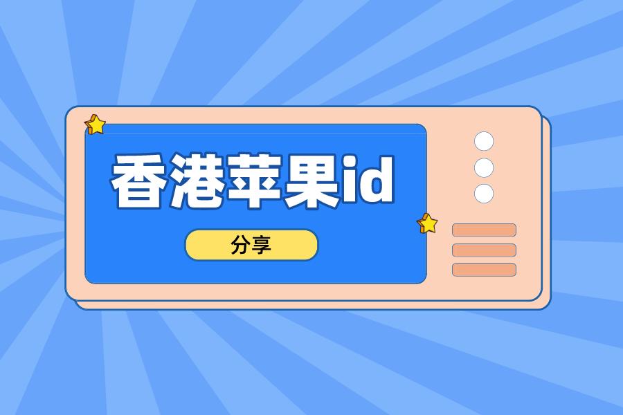 2021年免费香港苹果id账号分享【AppleID共享】