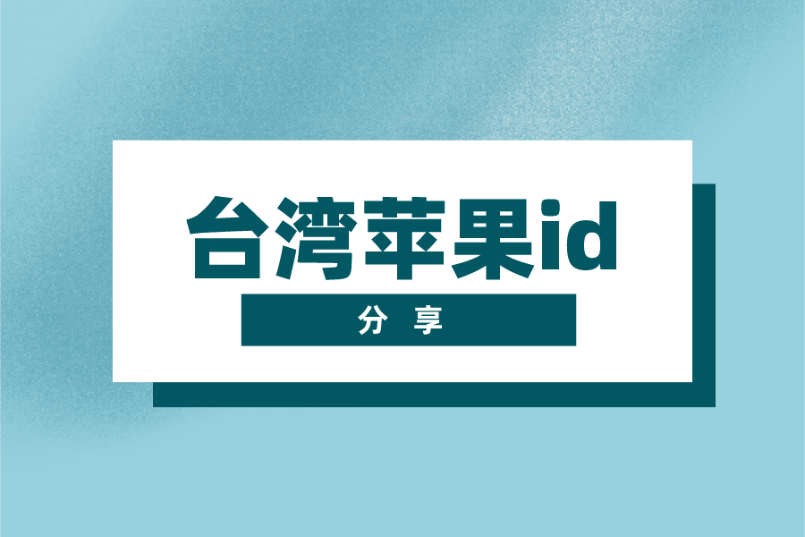 2021免费分享ios台湾苹果id账号【Apple ID随便
