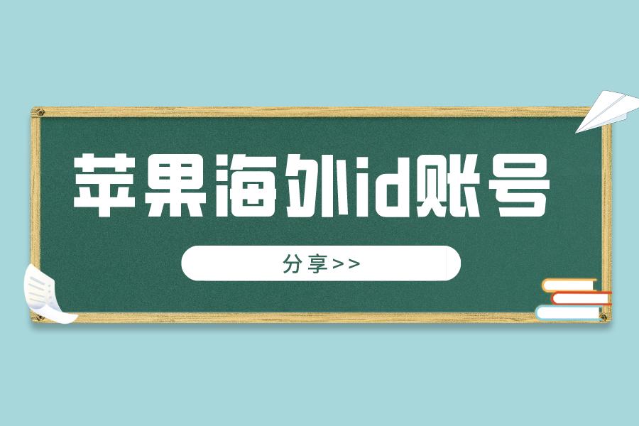 苹果海外id账号共享国外Apple ID免费分享【App S