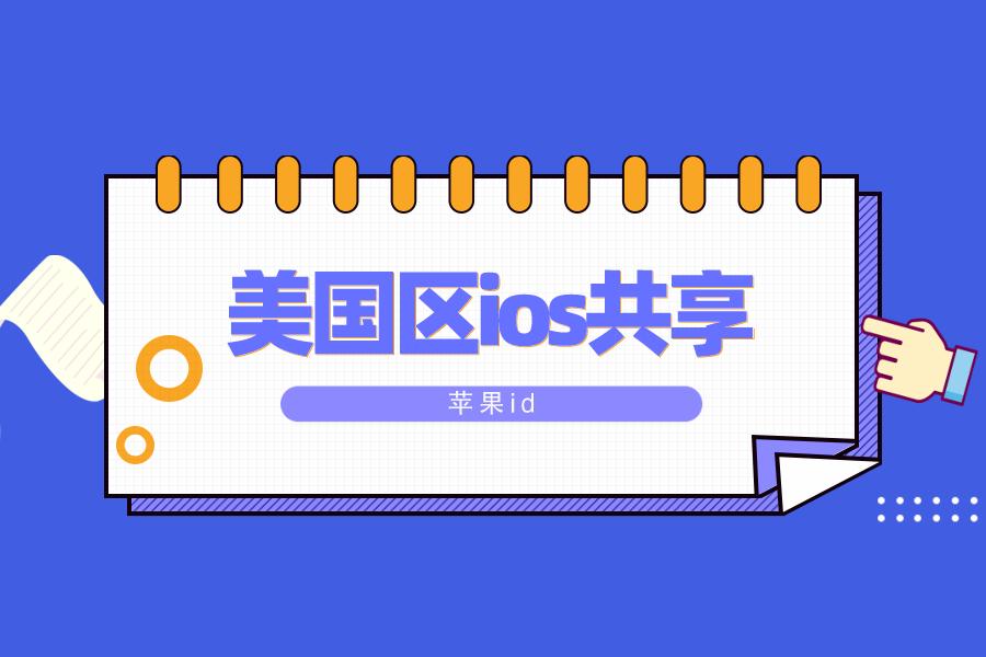 美国区ios共享苹果id账号领取国外Apple ID分享【最