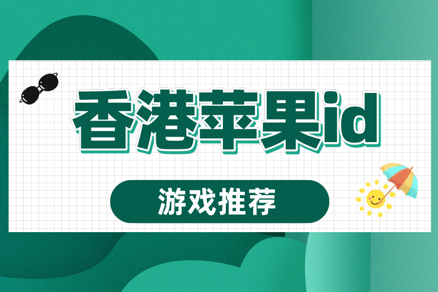 香港苹果id可以下载什么游戏?港区App Store手游推荐