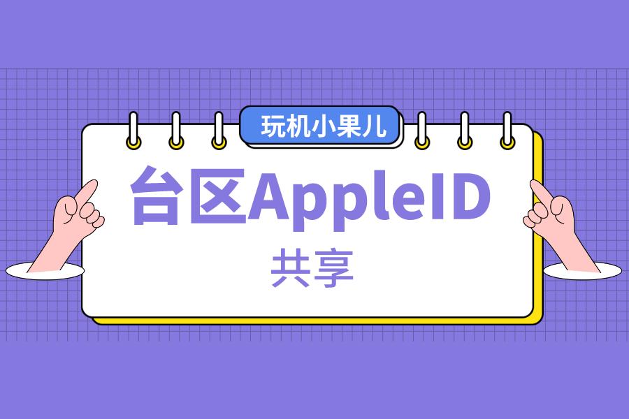 公共免费台湾苹果账号密码分享台区AppleID共享[巨好用]