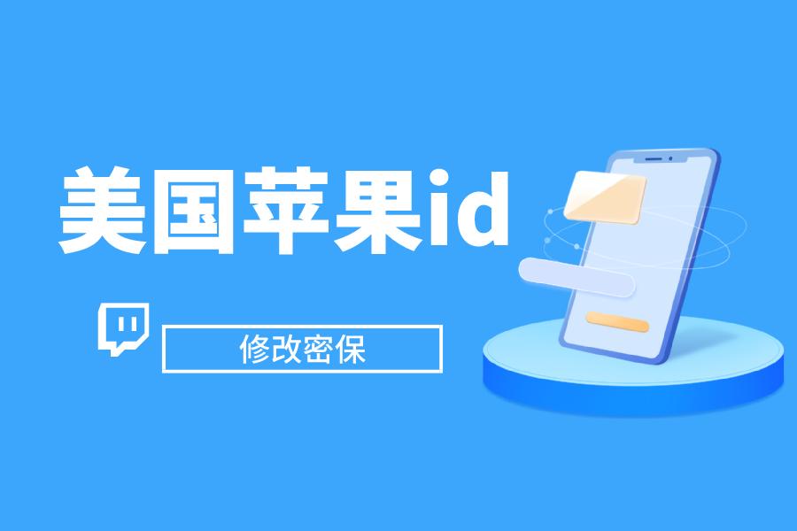 美国苹果ID怎么修改密保?美区ios账号更改密保流程