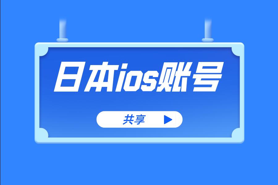 2021日本ios账号共享苹果Apple ID免费分享【定期