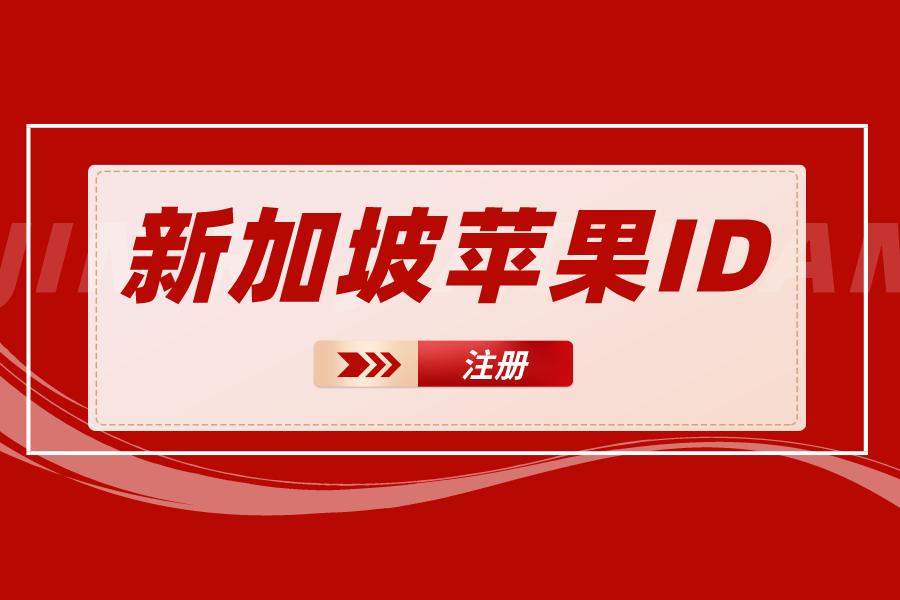 怎么注册新加坡的苹果id账号?新加坡AppleID申请创建教