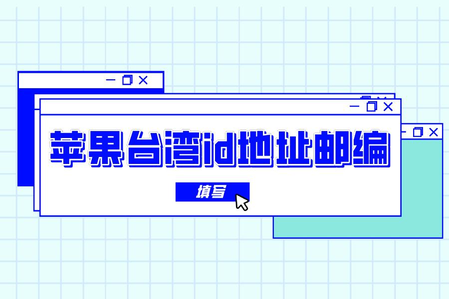 苹果台湾id地址和邮编怎么填写?台服AppleID地址邮编模
