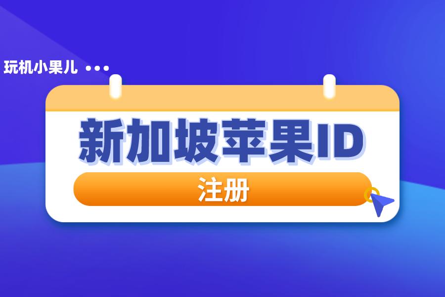 海外国家新加坡地区2021年Apple ID注册教程