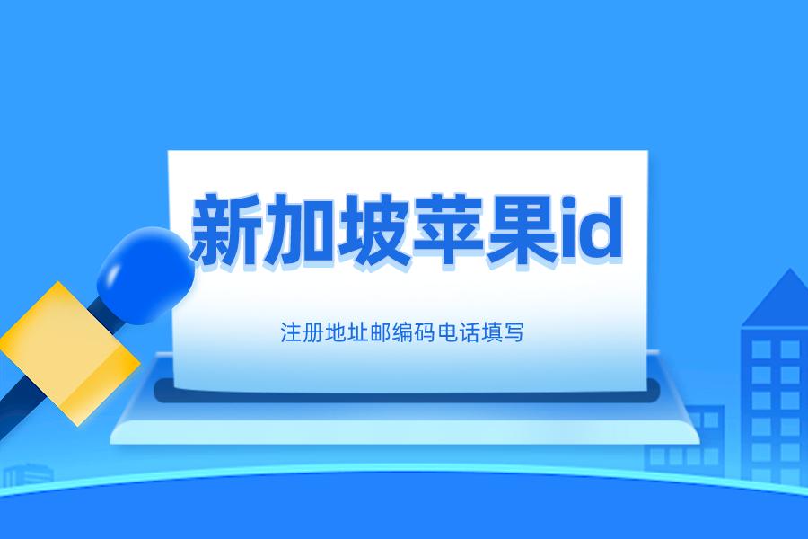 苹果ID新加坡地区注册地址邮编码电话填写