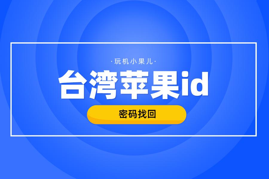 台湾苹果id密码忘记了怎么办?台区Apple ID密码找回