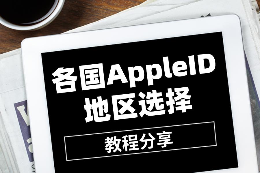 AppleID国内国外账号的区别[AppStore地区选择教