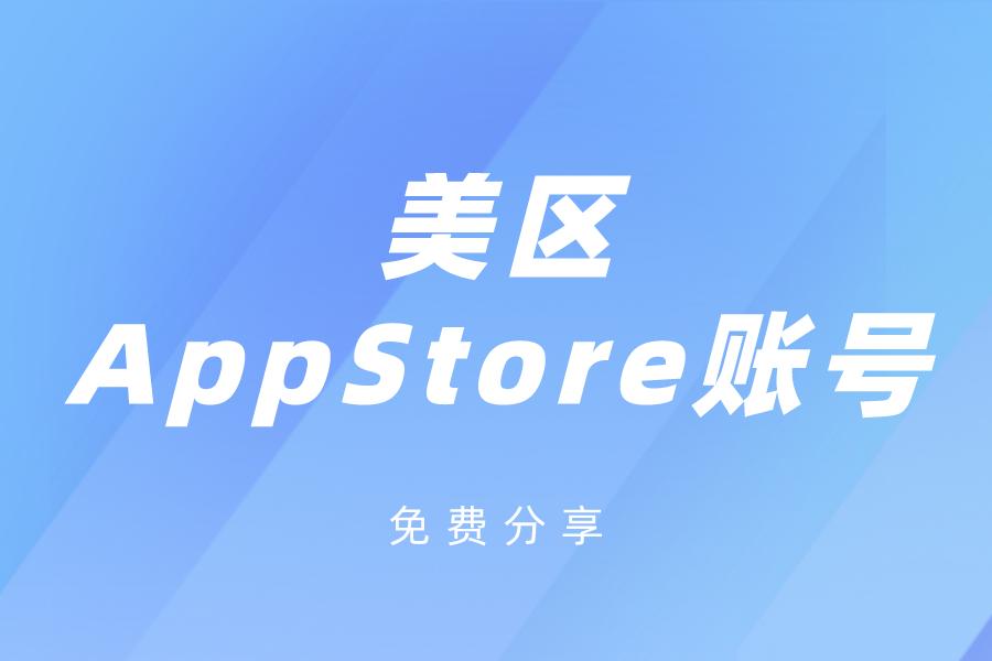 公共免费的美区AppStore账号共享[最新有效]