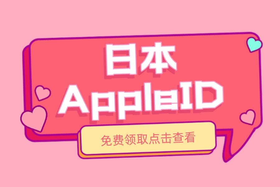 日本AppleID-日区iPhone账号密码免费分享[全部有