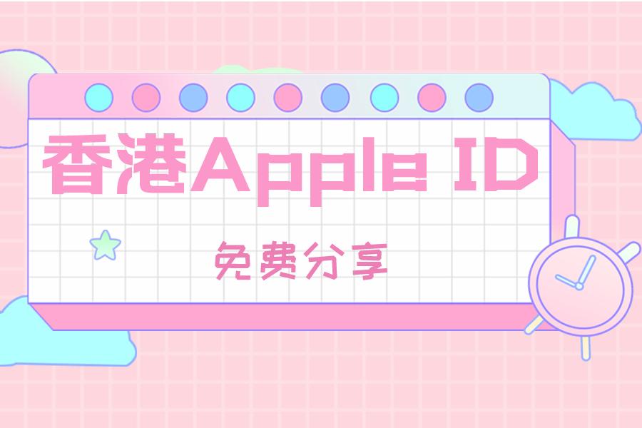 香港Apple ID-2021最新的香港Apple ID账号