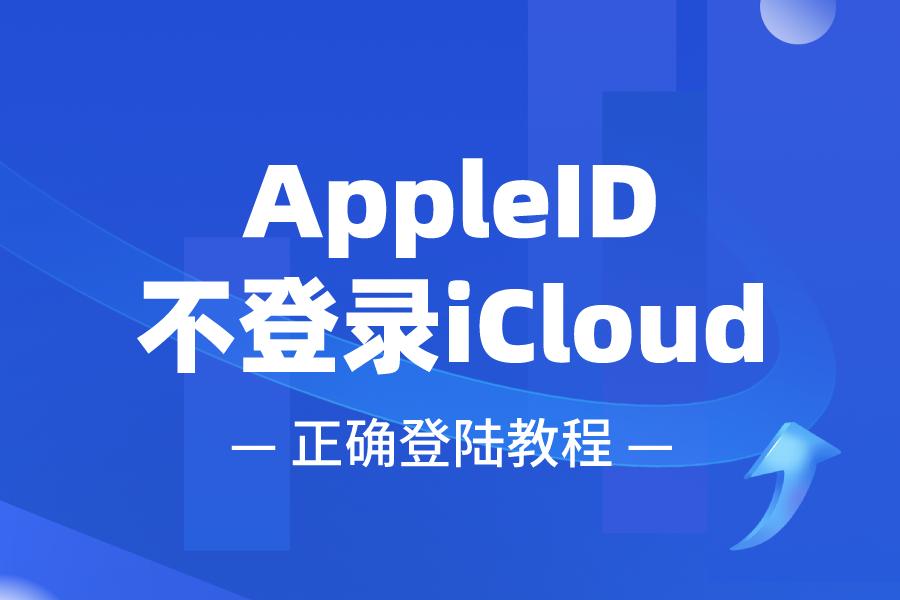 苹果AppStore账号如何不登iCloud【正确登陆教程】