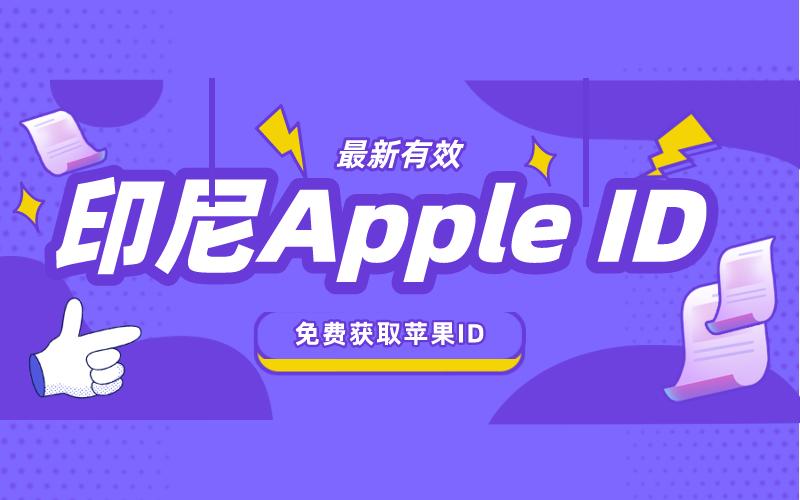 最新有效的印尼Apple ID账号密码免费分享[好评多多]