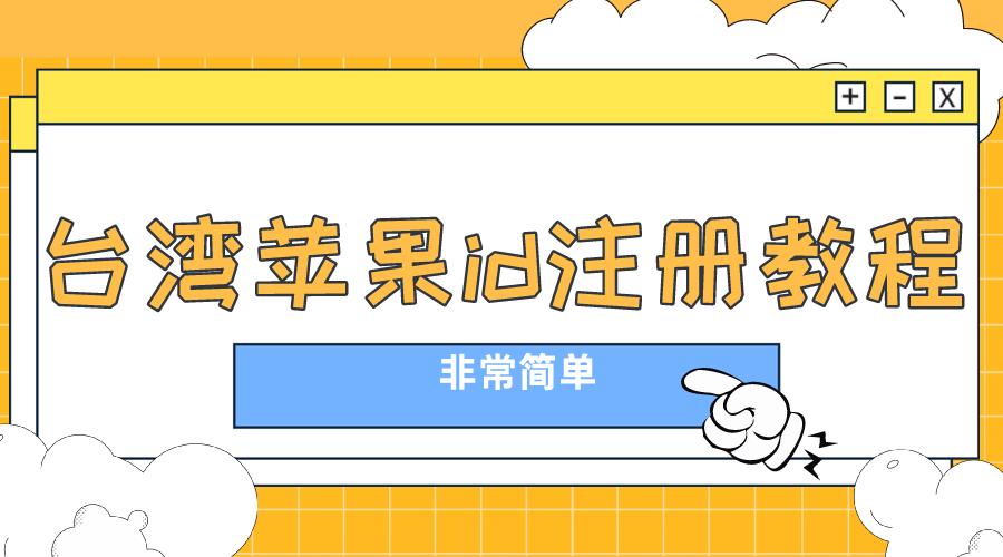 台湾苹果id怎么注册 台湾苹果id注册地址街道[两分钟搞定]