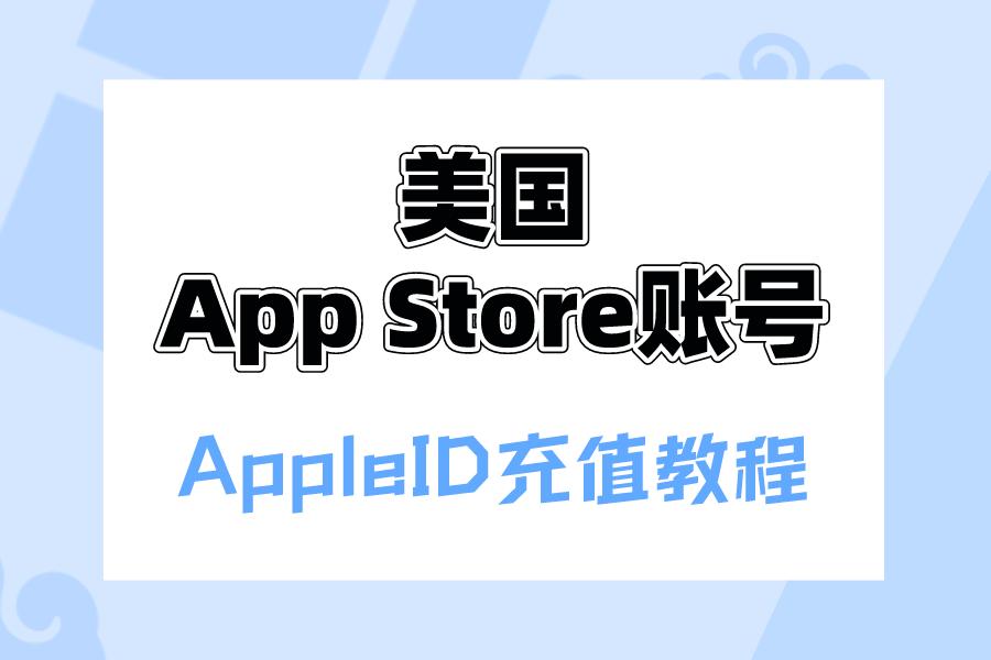 美国App Store账号如何绑定支付[AppleID充值教