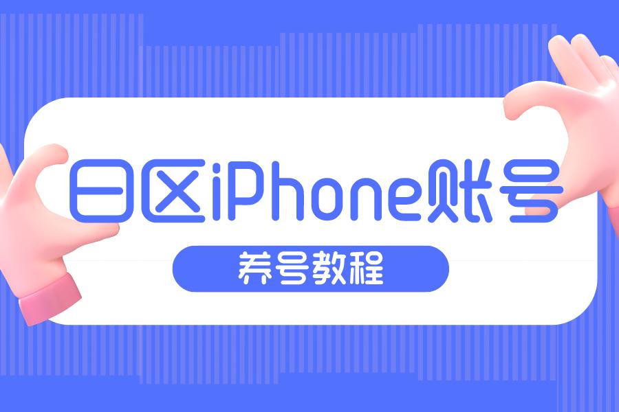 日区AppStore账号如何养号、避免被封禁【详细教程】