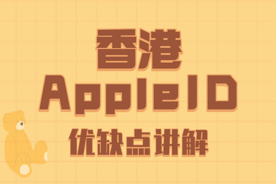 中国内地苹果id和香港ios账号的区别,优缺点讲解