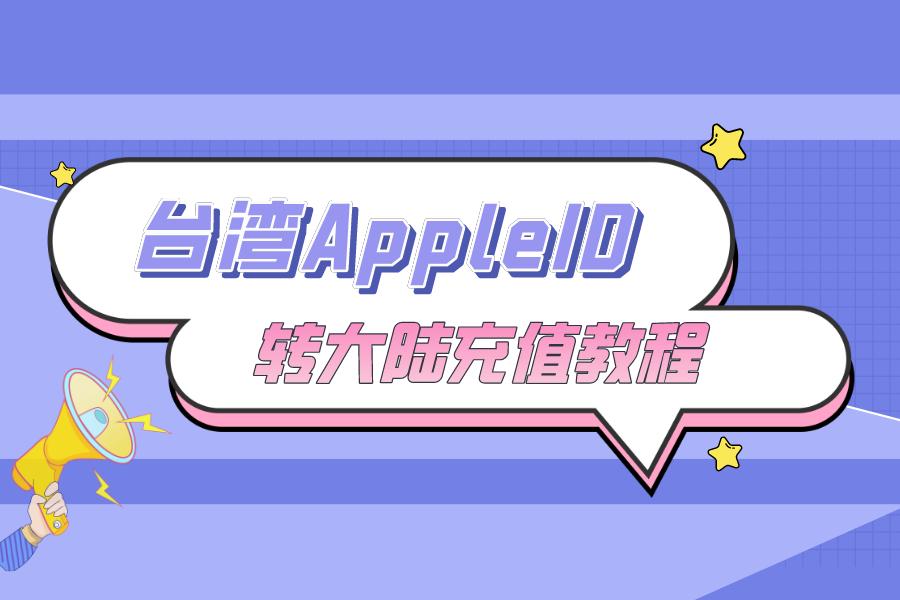 台湾appleid转大陆充值如何操作[充值教程]