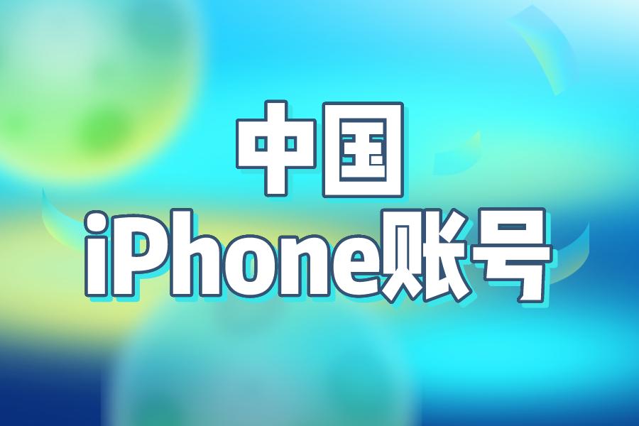 中国iPhone账号密码免费分享[不看后悔]