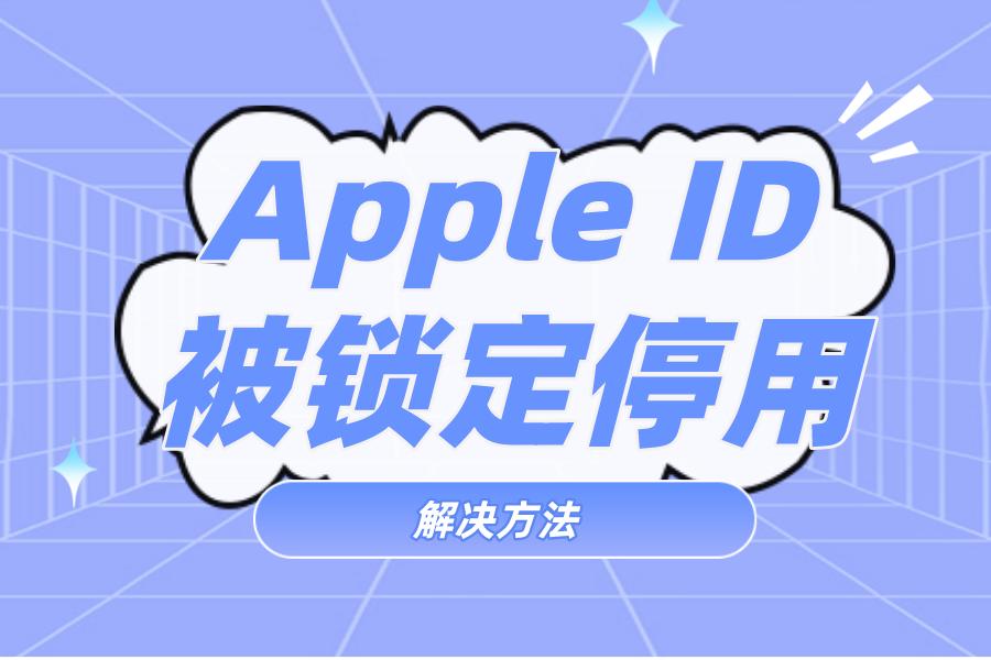 AppStore账号被锁定已停用无法下载【解决方法】