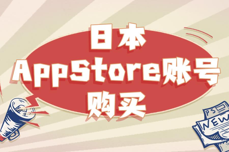 日本独享AppStore账号购买网[自动发货]