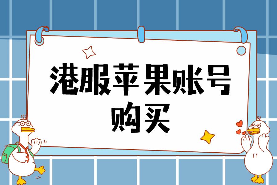 香港AppStore港服苹果账号购买[正规交易平台]