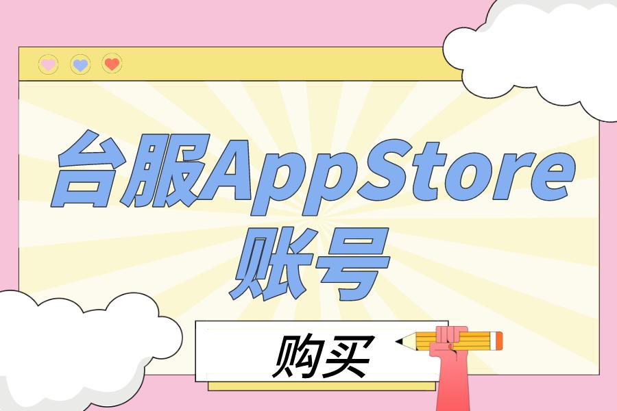 台服AppStore账号购买自动发卡网[自助下单]