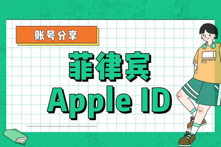 菲律宾Apple ID账号密码免费分享[最新无锁定]