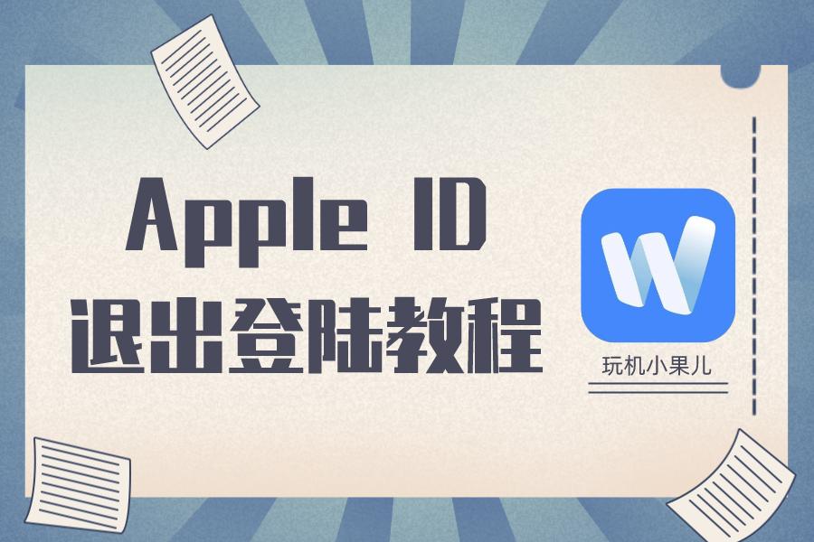 海外appleid怎么退出,登录外服苹果ID如何恢复[教程]