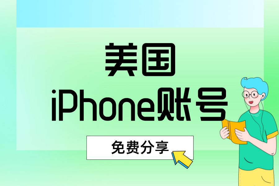 苹果id美国iPhone账号免费分享[2021年度最新]