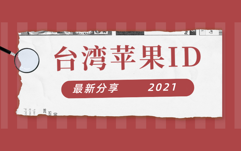 appstore台湾账号共享2021[最新有效]