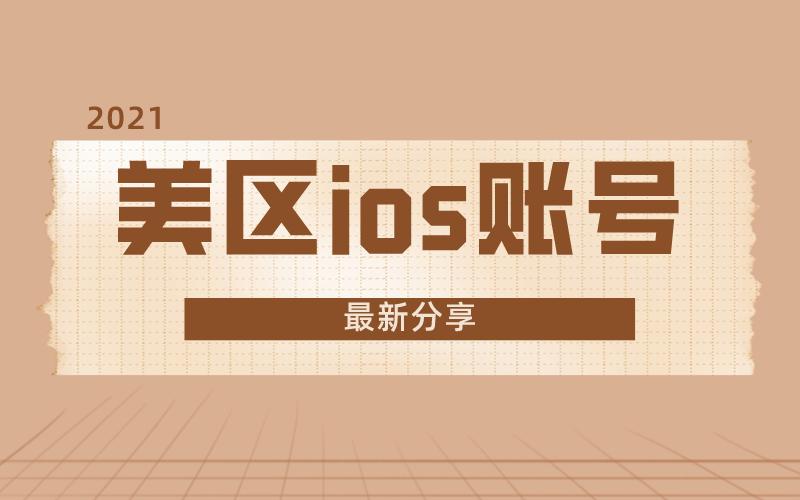2021美国苹果id账号密码[共享不锁定]