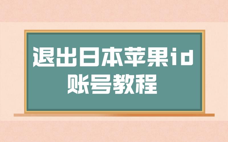 日本苹果id怎么退出登陆?退出日本id账号教程