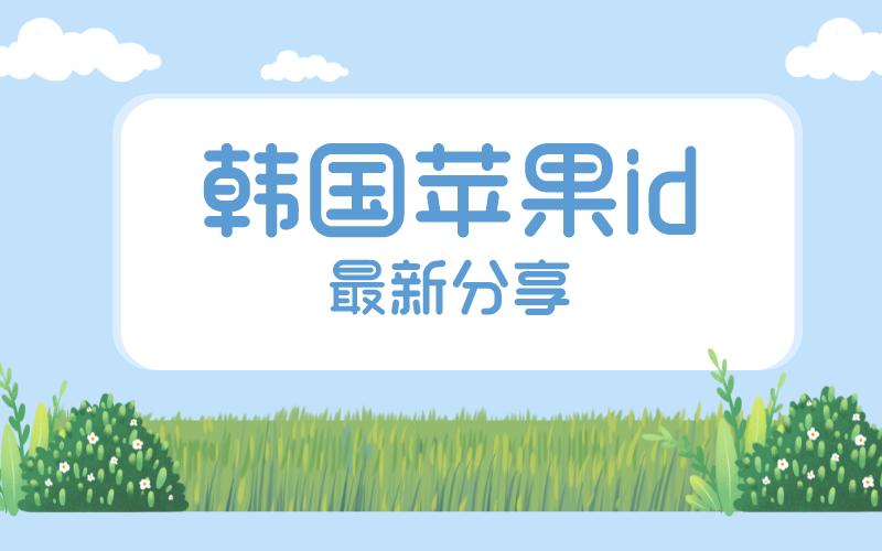 最新ios韩国苹果id共享账号密码[海外苹果ID分享]