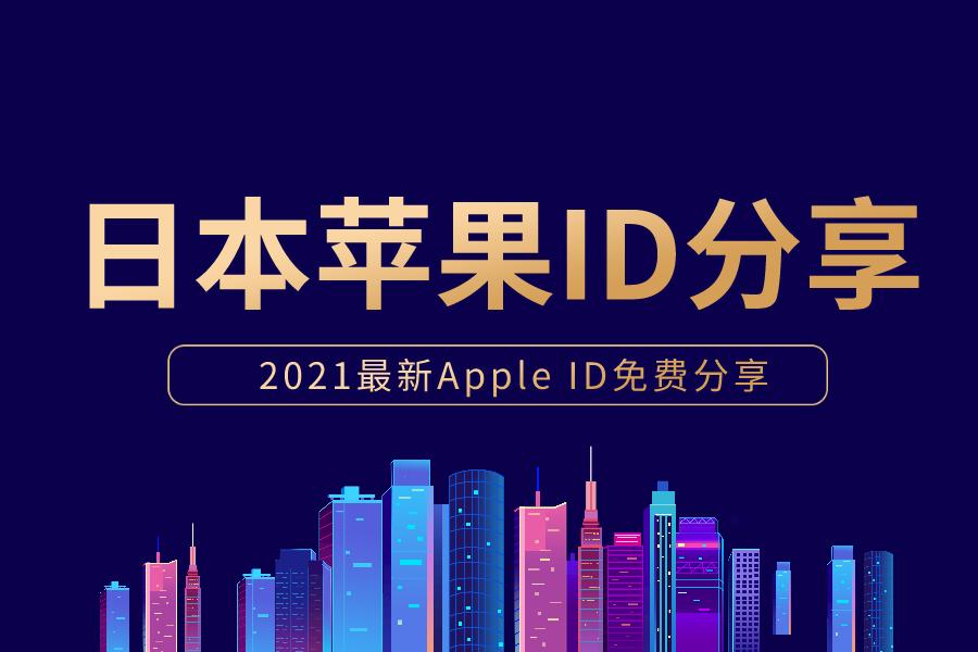 ios苹果日本账号共享 日区有效苹果ID和密码50个