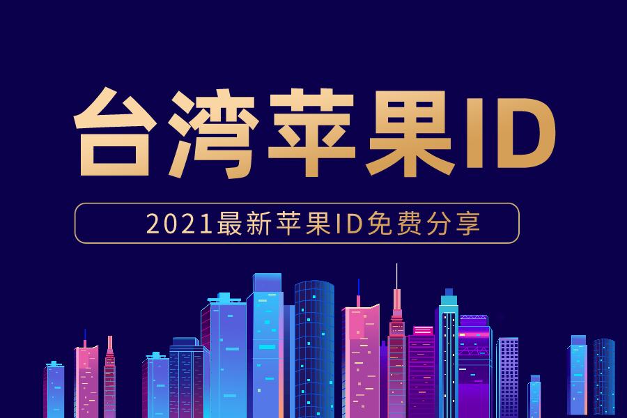 台湾ios账号共享最新苹果台服ID号分享[玩机小果]
