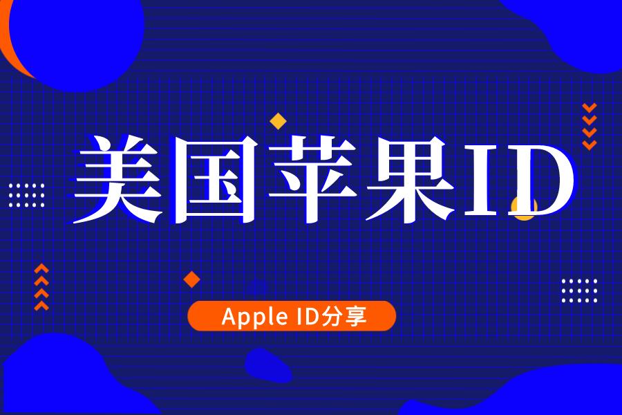 最新ios美区账号分享几个免费美国苹果 ID
