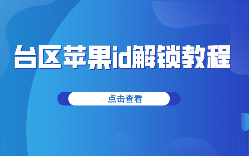 台湾苹果id怎么解锁?台区appleid解锁教程